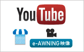 e-awning 映像 Youtube